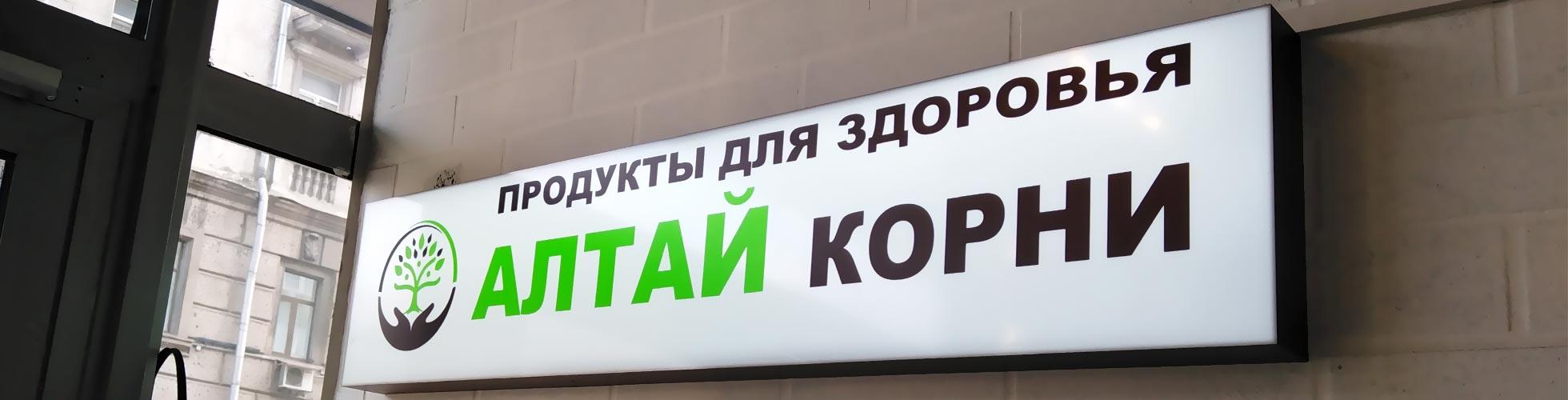 altay-korni