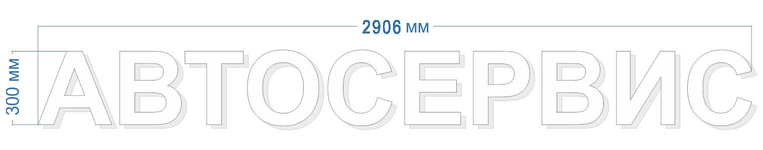 avtoservis-300