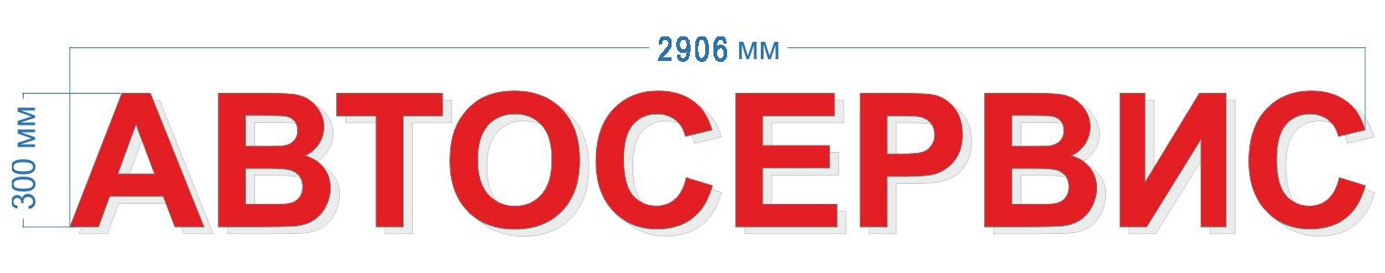 avtoservis-300-red