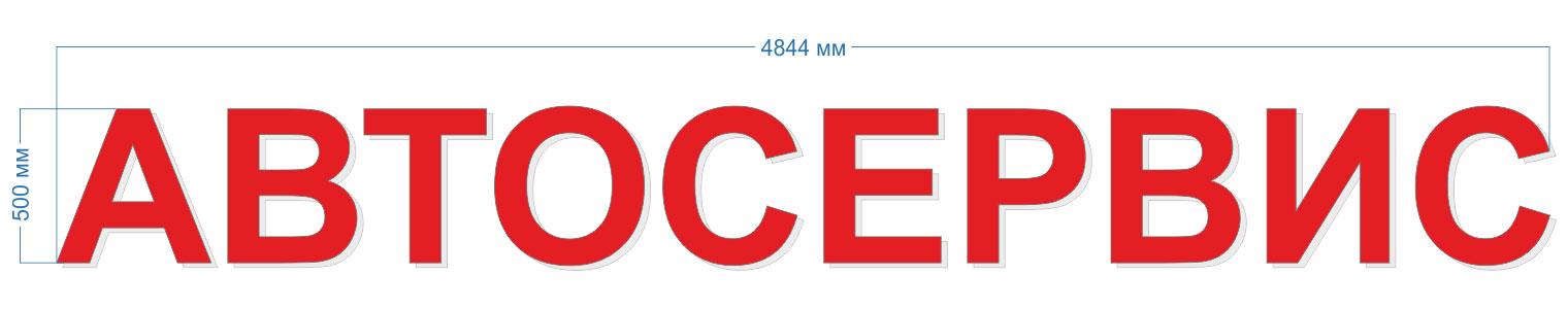 avtoservis-500-red