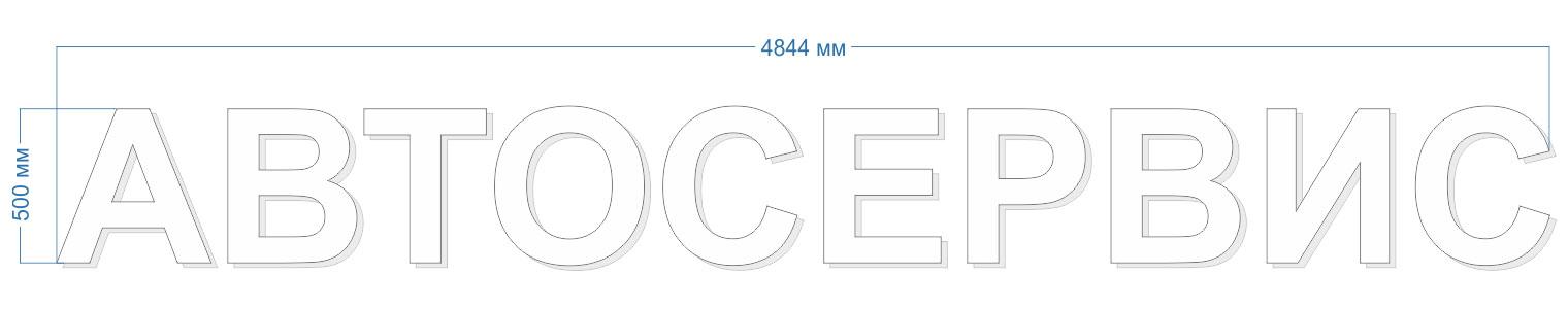 avtoservis-500