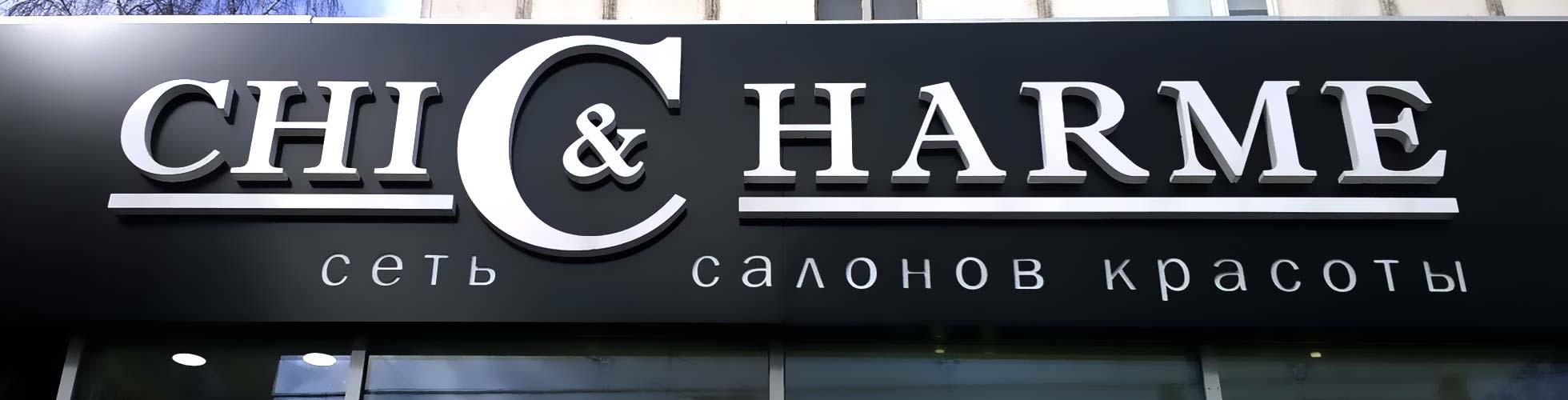 chic-banner