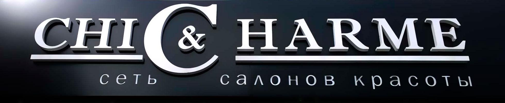 chic-banner1