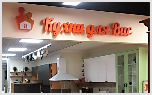 """Объемные буквы """"Кухни для вас"""""""