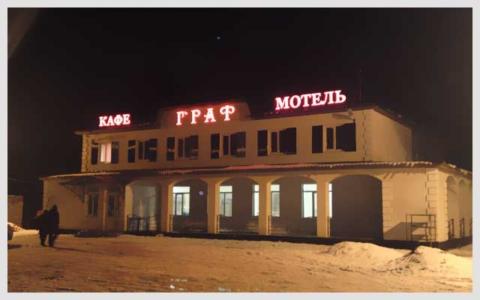 """Крышная установка мотеля """"Граф"""""""