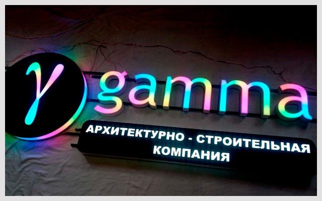 Вывеска с RGB подсветкой