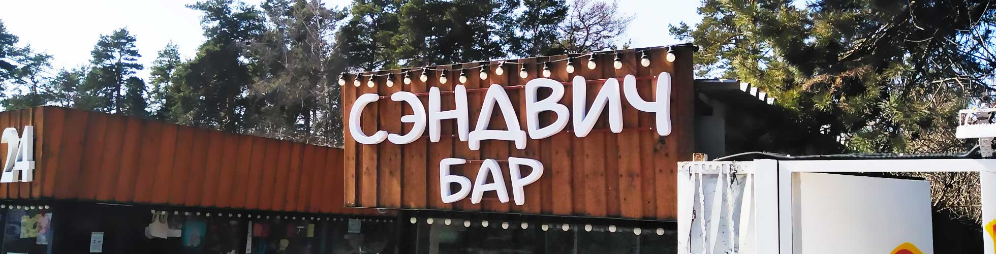 sendvich-bar-6