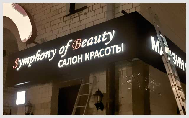 Вывеска для салона красоты Simphony of Beauty