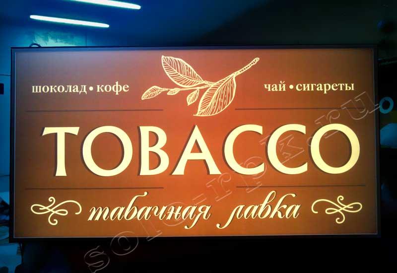 вывеска табачные изделия