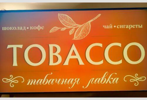 Световой короб Tobacco
