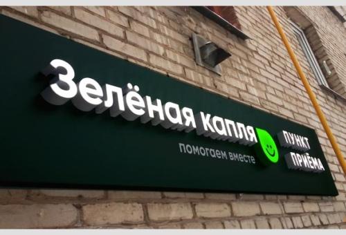 "Объемные буквы ""Зеленая капля"" на планшете"